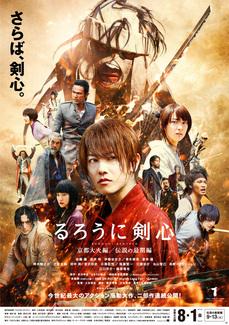 rurouni-kenshin-01.jpg